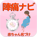 無料 陣痛ナビ ~助産師のアドバイス付き~ APK