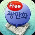 App 무료만화 짱만화 (순정/일본/무협/소설) APK for Windows Phone