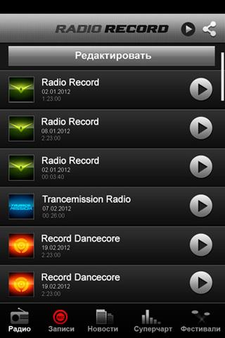 Radio Record - screenshot