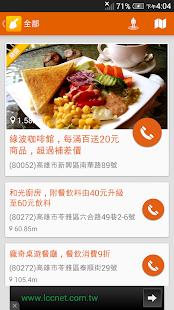 方便找 (找7-11,加油站,美食,麥當勞等..) Screenshot