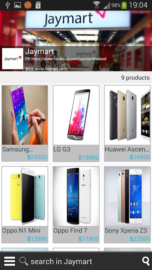 Seacon Shopping Wish- screenshot