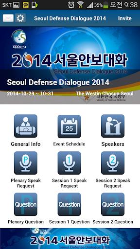 SDD 2014 서울안보대화