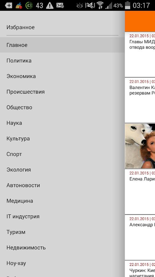 Новости- screenshot