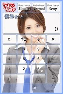 Makoto Yuuki Calculator- screenshot thumbnail