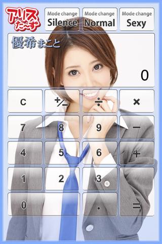 Makoto Yuuki Calculator - screenshot