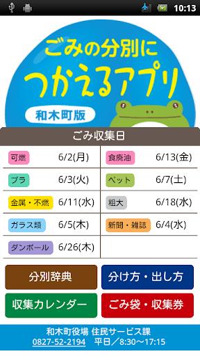 ごみの分別につかえるアプリ【和木町版】