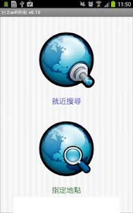 台北wifi熱點