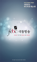 Screenshot of 극동방송 라디오
