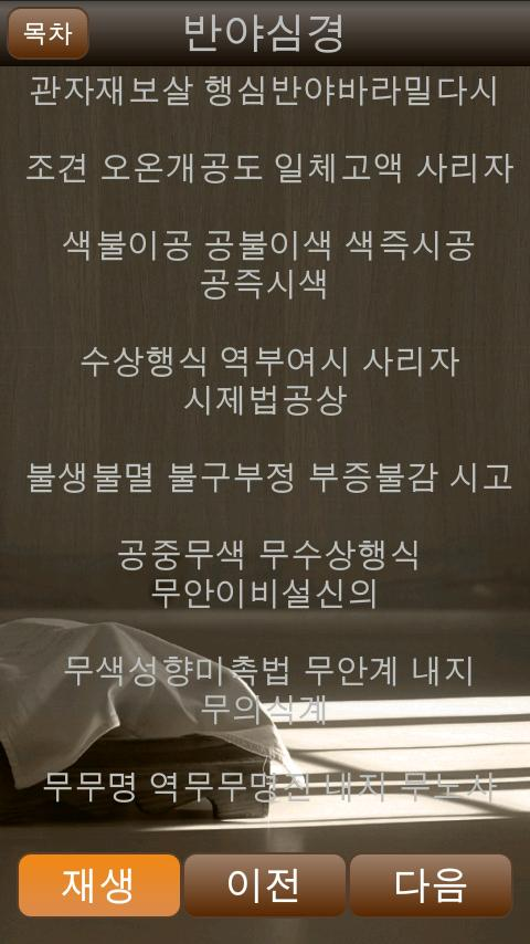 법회 - screenshot