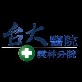 台大醫院雲林分院