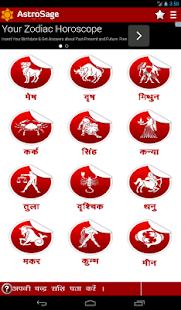 Horoscope 2015- Astrology 2015 - screenshot thumbnail