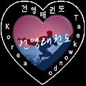 건영태권도(용암동태권도장) logo