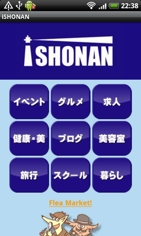 iSHONAN - screenshot