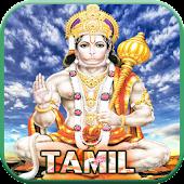 Hanuman Chalisa Tamil & audio