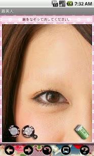 眉美人- スクリーンショットのサムネイル
