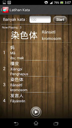 免費下載教育APP|Kamus Mandarin app開箱文|APP開箱王