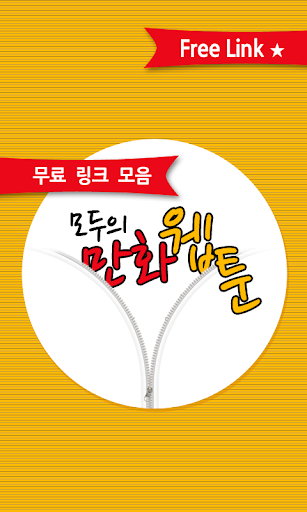 모두의 웹툰만화 - 네이버 다음 스포츠 무료웹툰모음