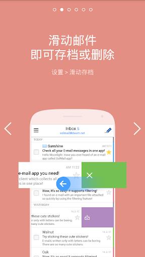 【免費通訊App】Sol邮箱 ( SolMail ) - 多合一邮件应用-APP點子