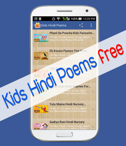 Kids Hindi Poems free