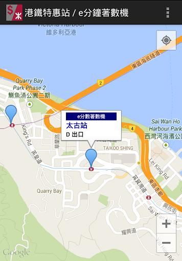 免費交通運輸App|港鐵特惠站 / e分鐘著數機|阿達玩APP