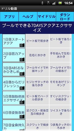 7DAYS Aqua Exerciseu201d Day 7 1.0 Windows u7528 1
