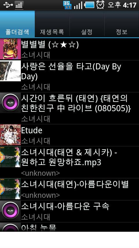MyMusicOn Music Player - screenshot
