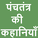 Panchtantra icon