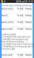 Screenshot of 인하Bus