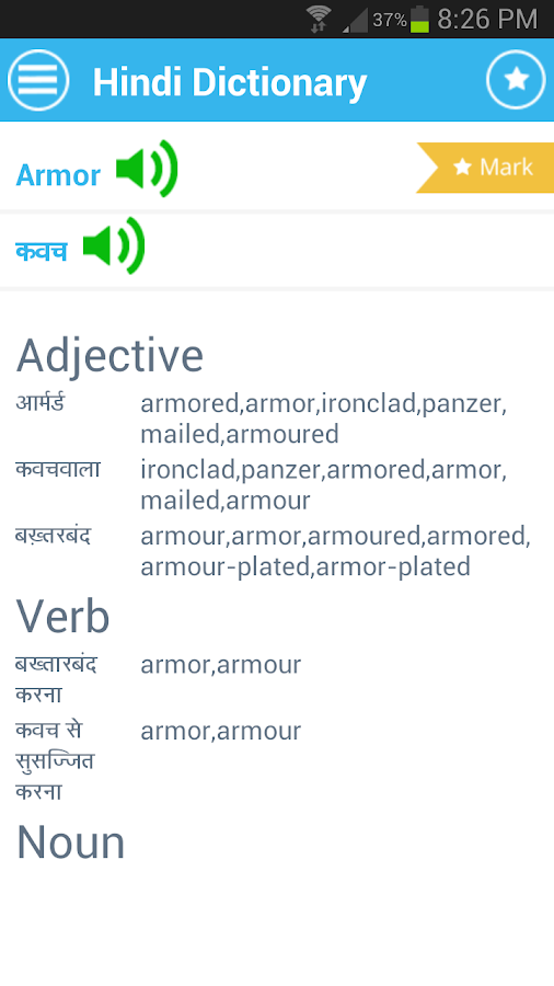 Hindi Dictionary Bidirectional- screenshot
