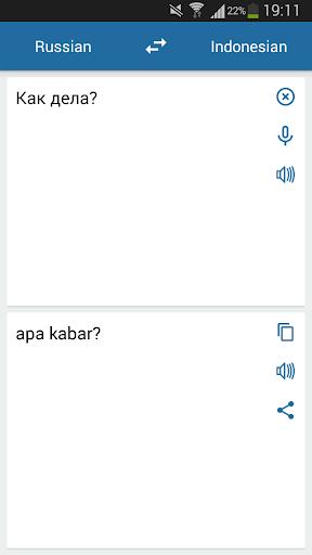 俄罗斯印尼语翻译