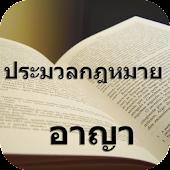 ประมวลกฎหมายอาญา ฉบับเต็ม