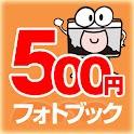 500円フォトブック logo