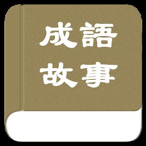 教育App|成语故事 LOGO-3C達人阿輝的APP