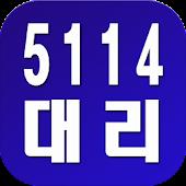5114대리운전(1877-5114)