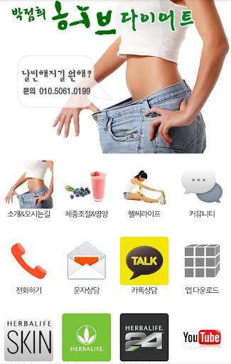 박점희 허브다이어트 원미구 허브다이어트