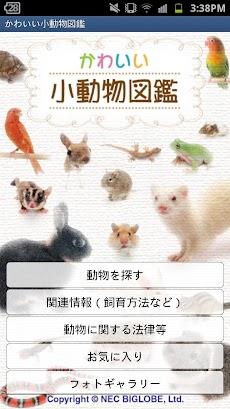 かわいい小動物図鑑のおすすめ画像1