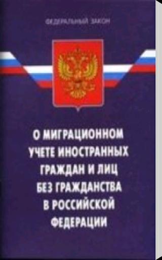 ФЗ Миграционный Учет РФ