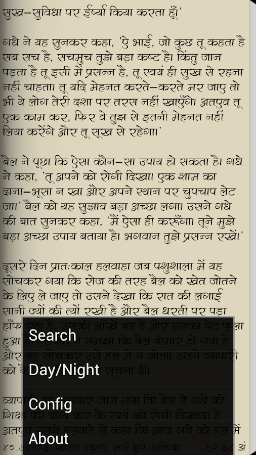 Alif Laila Stories in Hindi - screenshot