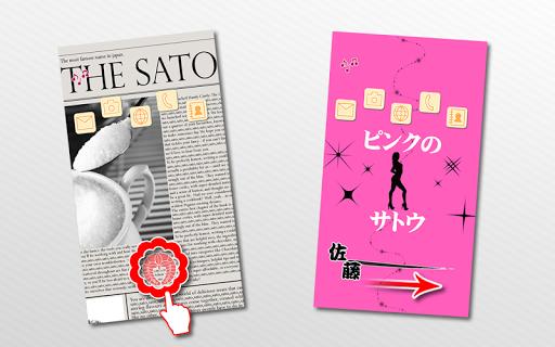 佐藤さんのためだけのスマホ画面