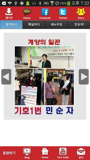 민순자 새누리당 인천 후보 공천확정자 샘플 모팜