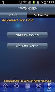 애니스마트[순정키, 순정스마트키, 양방향, 경보기] - screenshot thumbnail