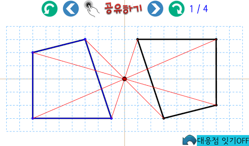 【免費教育App】[스마트수학] 터치로 배우는 점대칭 위치에 있는 도형-APP點子