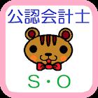 【公認会計士短答式】 財務会計論 ~ストック・オプション~ icon