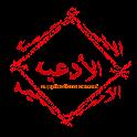 supplications الأدعية icon