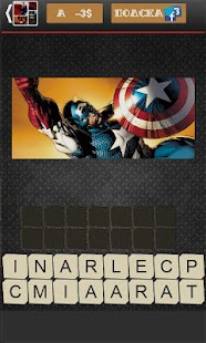 Super Heroes Quiz - screenshot thumbnail