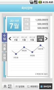 신한은행 - 김총무 - screenshot thumbnail