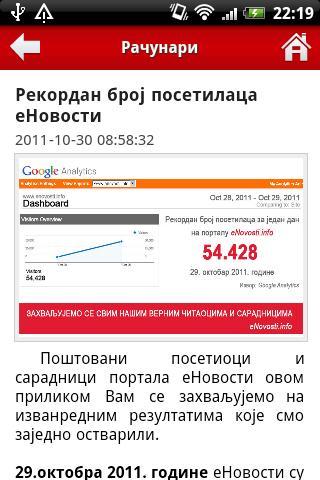eNovosti Android™ application- screenshot