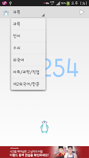 수능 타이머 앱(BlueEdition) - screenshot thumbnail