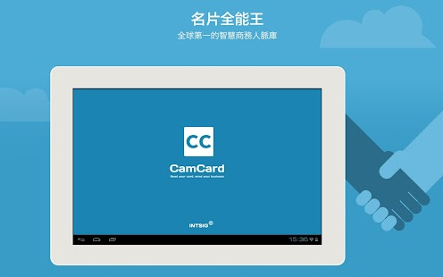 CamCard - 名片全能王 中文簡繁日韓名片混合辨识