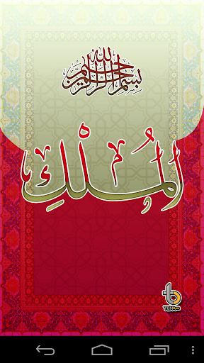 Tilawat Surah Mulk Audio+Urdu